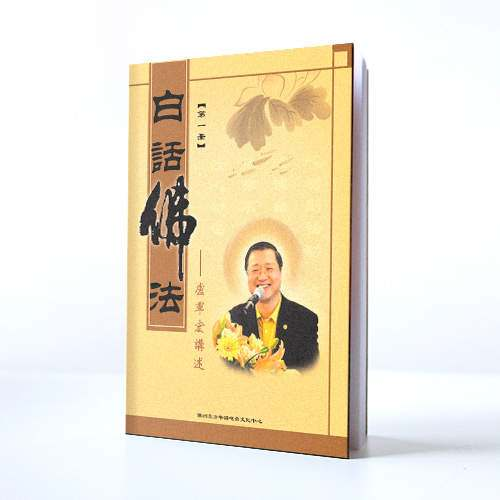 bai-hua-fo-fa-1-lu-tai-zhang