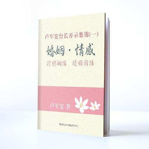 婚姻情感-卢台长-佛法
