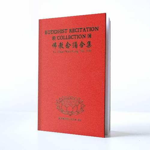 佛教念诵合集-观世音菩萨心灵法门
