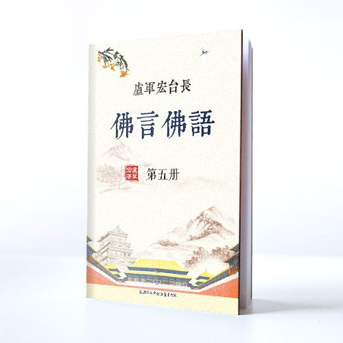 佛言佛语五中文
