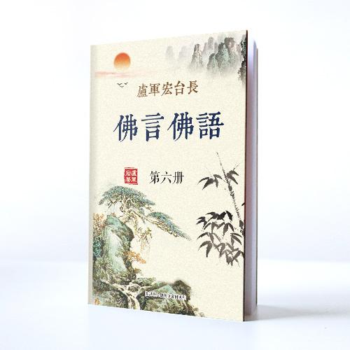 佛言佛语六中文